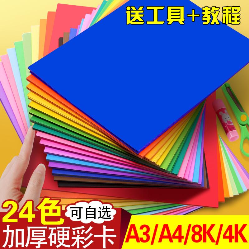 彩色卡纸加厚a4硬卡纸a3/8k手工纸超大儿童幼儿园制作材料黑白手工学生4k彩纸4开8开diy折纸手工绘画纸叠剪纸