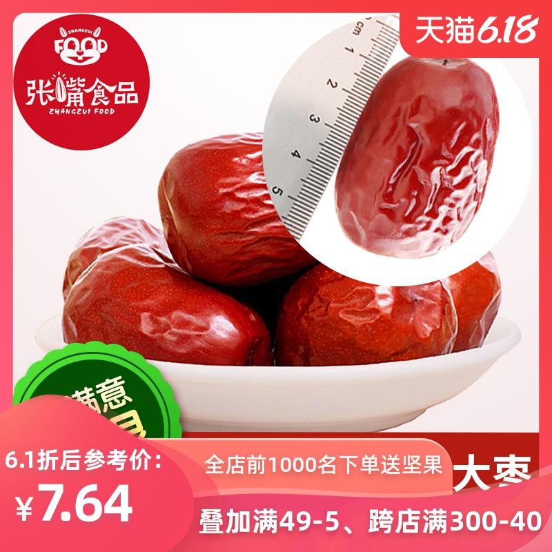 张嘴食品新疆和田大枣5斤装骏枣红枣一级免洗特1级灰枣子正宗特产