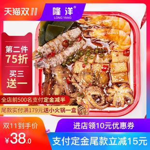 隆洋海鲜麻辣自煮火锅即食特产小吃懒人自热小火锅加热速食400g