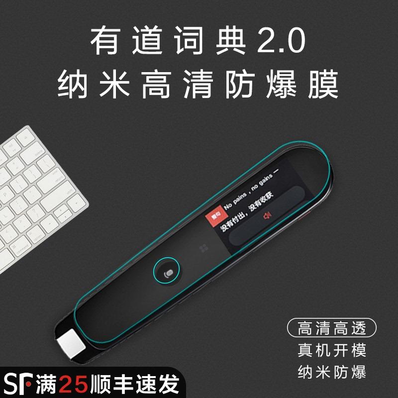 适用网易有道词典笔2.0加强版3.0专业版X3保护膜翻译王辞典通用显示屏幕贴膜非钢化膜纳米高清膜保护套二代