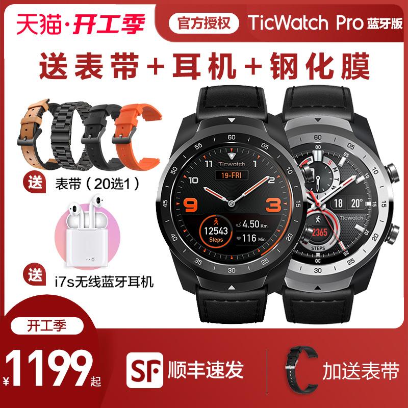 TicWatch Pro 4G智能手表电话esim谷歌男女黑科技多功能wifi上网运动防水心率支付IOS安卓蓝牙GT出门问问