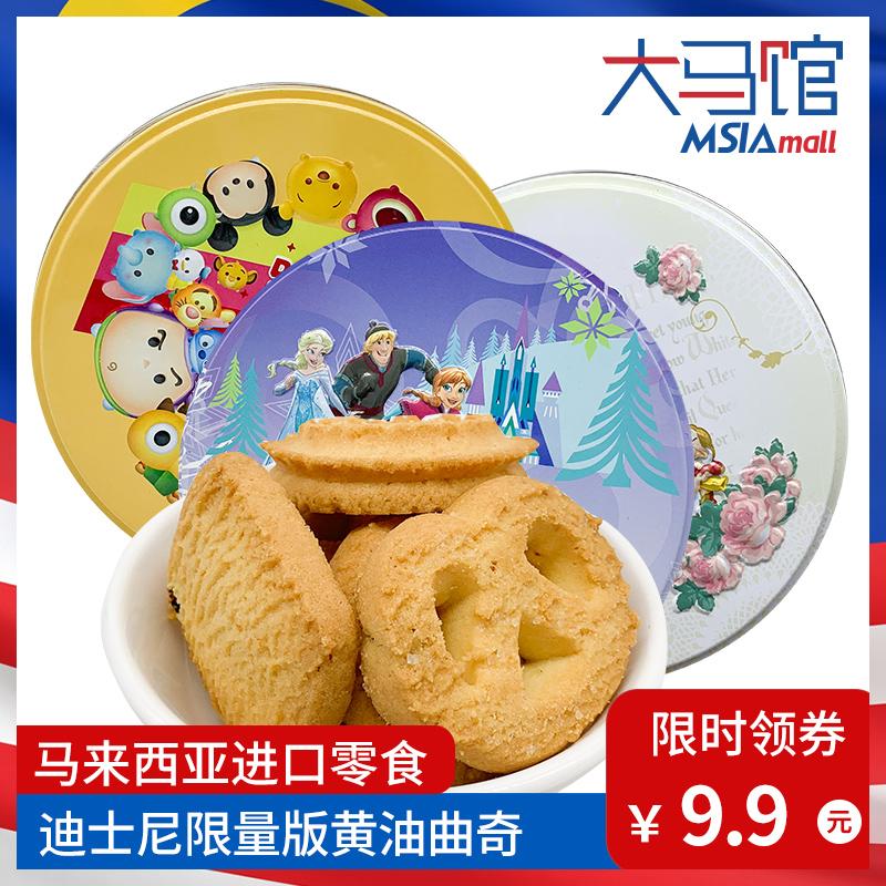 迪士尼马来西亚进口多口味黄油曲奇饼干送女友儿童小包装礼盒铁盒图片