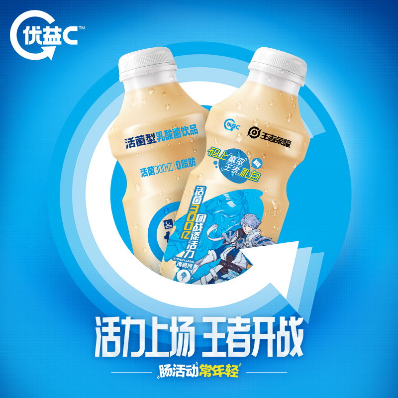 蒙牛优益C活菌型乳酸益生菌0脂肪乳饮料340ml*12瓶新老包装随机发