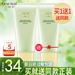 One leaf facial cleanser deep cleansing pore oil control acne and mite amino acid cleanser student special girl