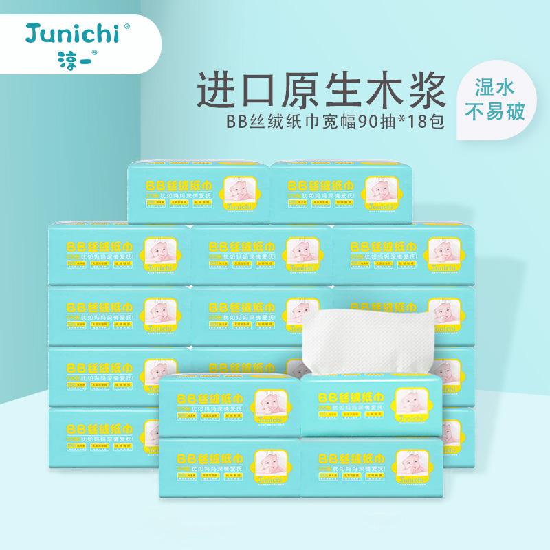 淳一婴儿心相印抽纸可湿水面巾纸无香家庭餐巾纸3层18包M码整箱