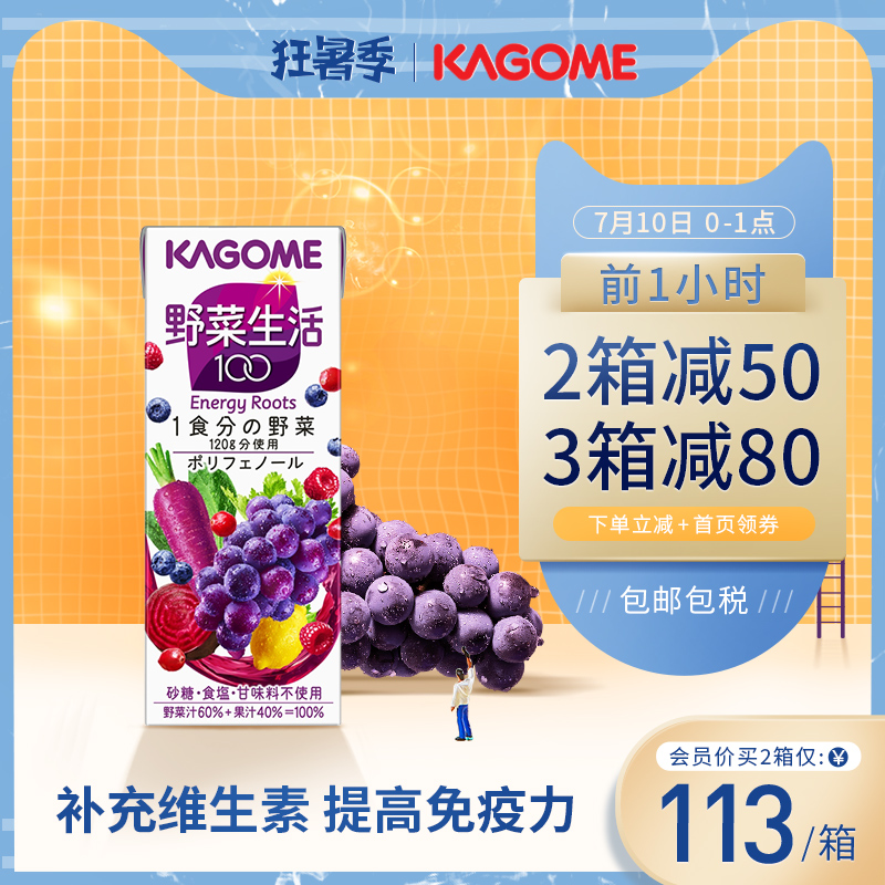 日本kagome可果美母婴多酚葡萄味营养低卡纯果蔬汁饮料12瓶