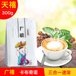 Guangxi cappuccino coffee powder 300g three-in-one instant black coffee powder bagged milk tea shop ingredients