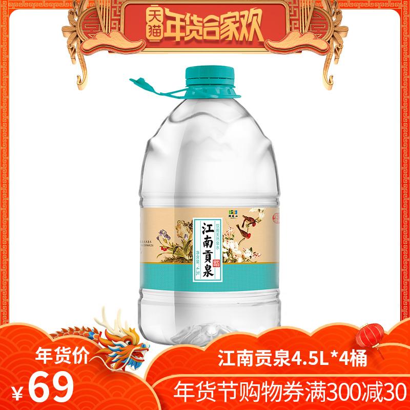 点击查看商品:洞庭山泡茶水饮用水大桶泉水整箱非矿泉水PK纯净水大瓶4.5L桶装