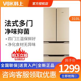 韩上BCD-310HC 冰箱多门家用法式三门四门多门双开门电冰箱