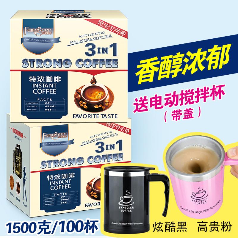 旧音 马来西亚进口提神炭烧特浓速溶三合一咖啡 可泡100杯送杯勺