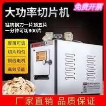 药店土茯苓诊所参类商用大尺寸切片机中药材切药机加工姜片神器。