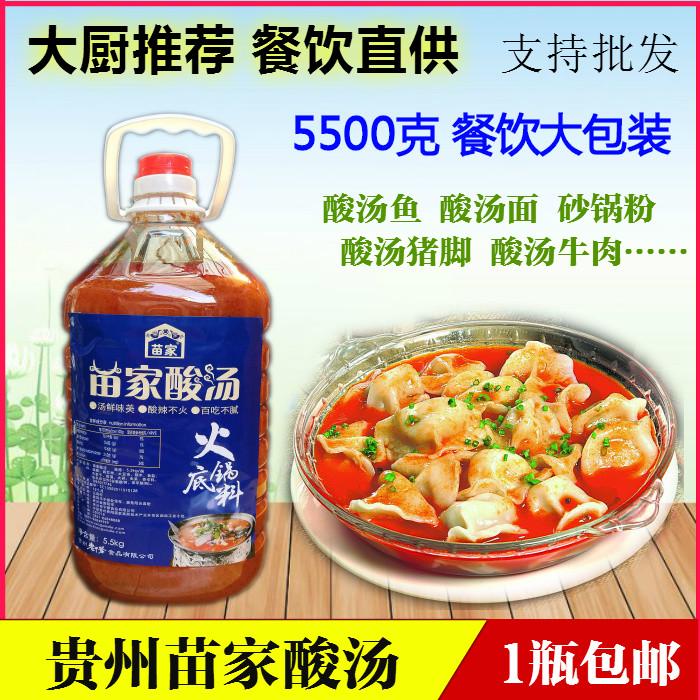 贵州特产苗家凯里酸汤鱼火锅底料调料汤料苗寨酸辣风味餐饮包装