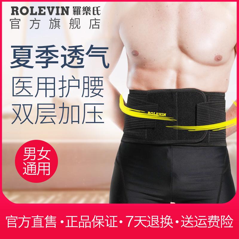 护腰带 腰椎间盘突出腰疼腰酸带 男女成人脊椎劳损矫正固定牵引器