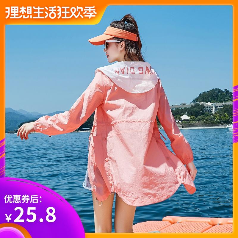 防晒衣女装夏季中长韩版修身仙女学生沙滩空调衫风衣薄外套防晒服