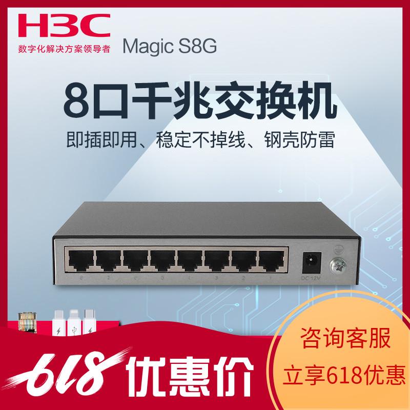 H3C华三Magic S8G/MINI S8G-U 8口千兆交换机 家用桌面式铁壳稳定高速网络网线分线器 监控宽带集线交换器