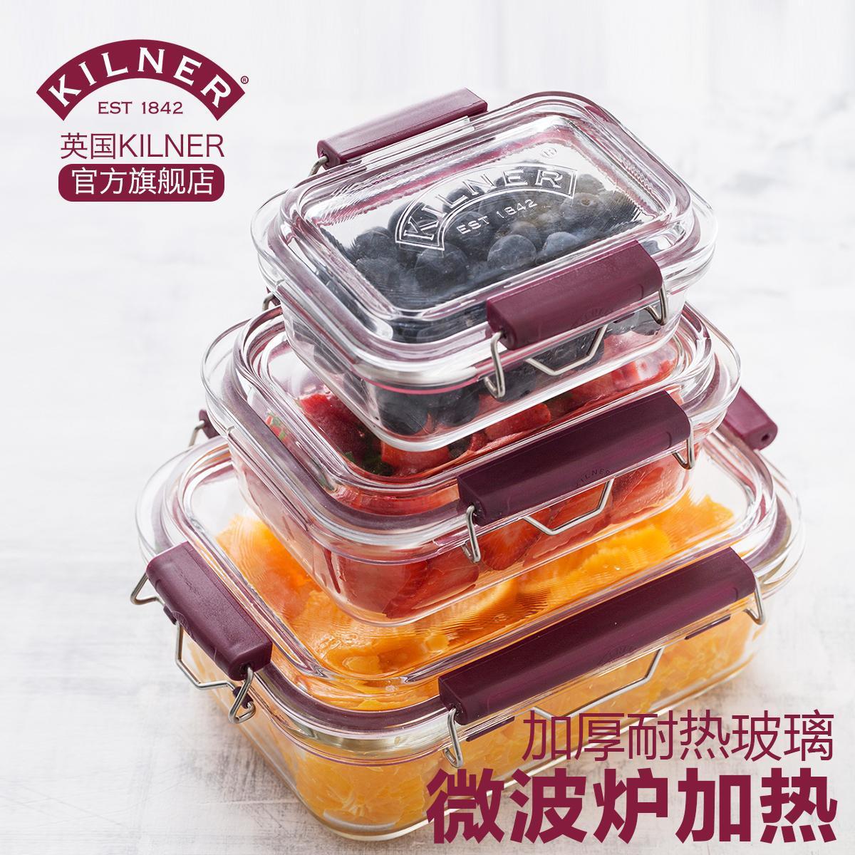 英国Kilner耐热玻璃保鲜盒密封盒餐盒保鲜罐午餐盒可微波炉加热