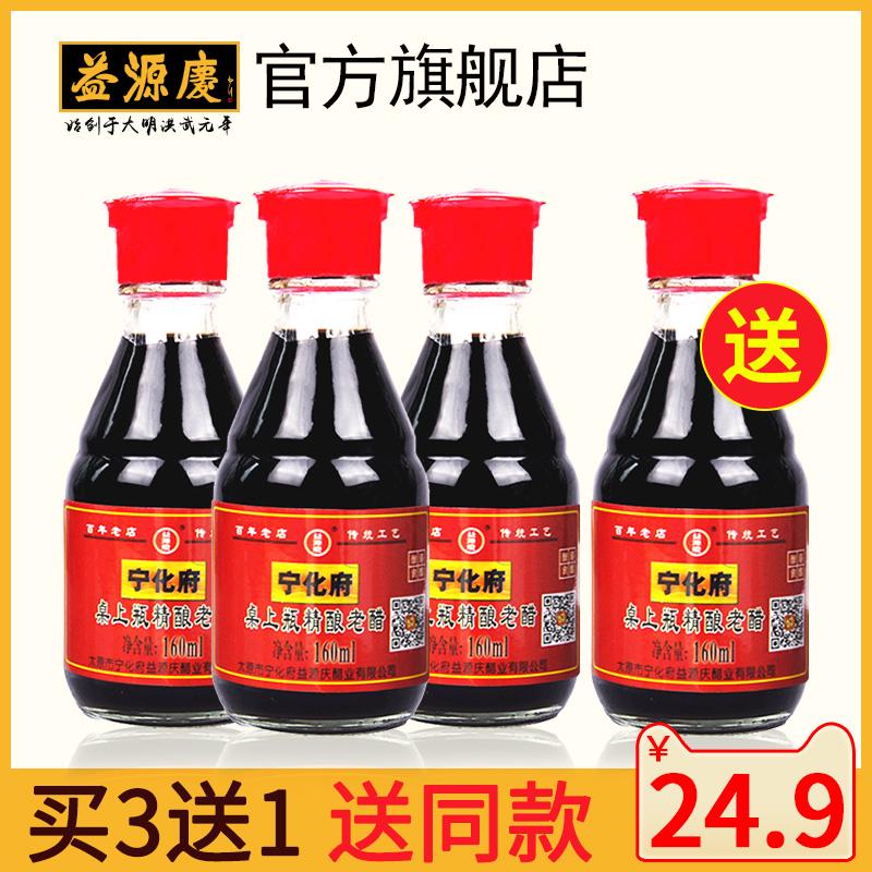 正宗宁化府老陈醋160ml*3发4瓶醋调味醋桌上饺子醋小瓶醋山西特产