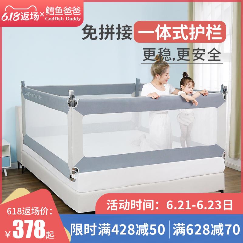 鳕鱼爸爸婴儿床护栏儿童防摔大床围栏宝宝1.8-2米通用防掉床挡板