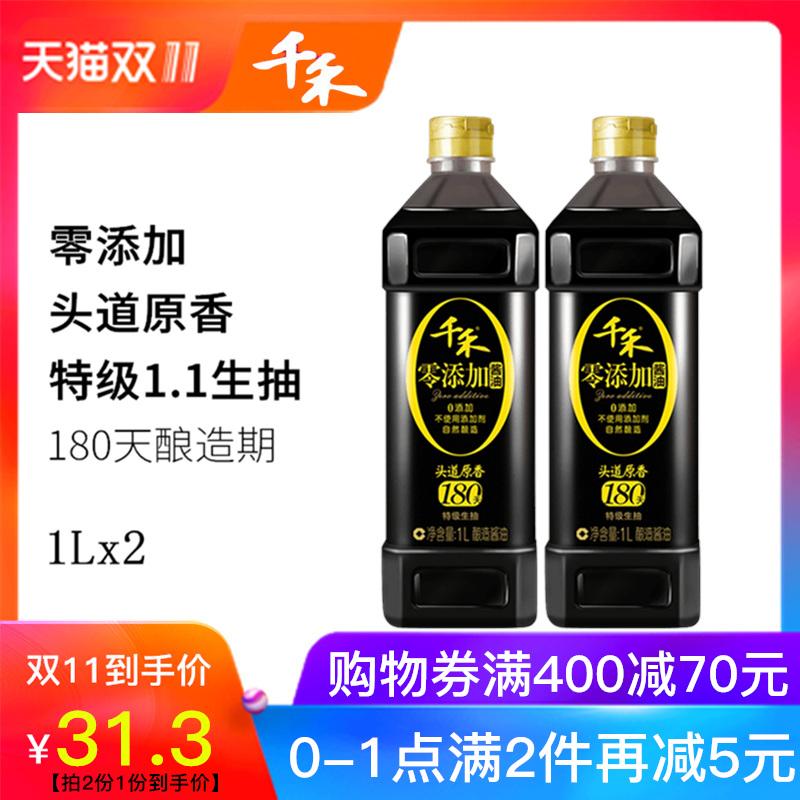 【双11抢先加购0点下单】千禾零添加头道原香180天酿造酱油1Lx2瓶