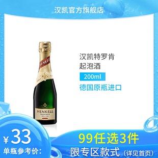 德国原瓶进口起泡酒汉凯特罗肯小瓶干型非香槟气泡葡萄酒200ml