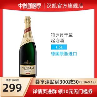 德国原瓶进口特罗肯起泡酒干型大瓶装气泡酒葡萄酒1.5L