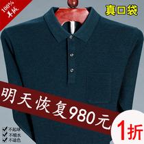 鄂尔多斯市100%纯羊绒针织衫男士长袖T恤大码秋冬打底羊毛衫薄款