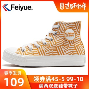 Leaping high-top shoes women's authentic casual sports canvas shoes female students couple noodle shoes Japan and South Korea street tide shoes men