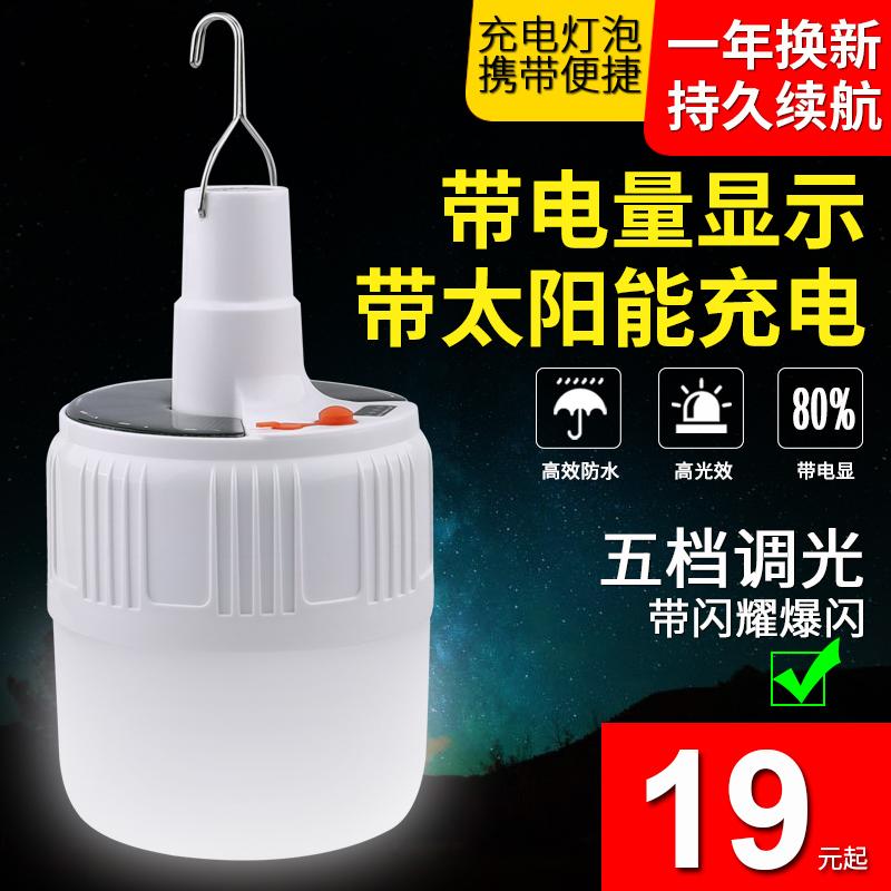 户外超亮LED露营夜市灯帐篷灯摆地摊灯太阳能充电式移动应急照明
