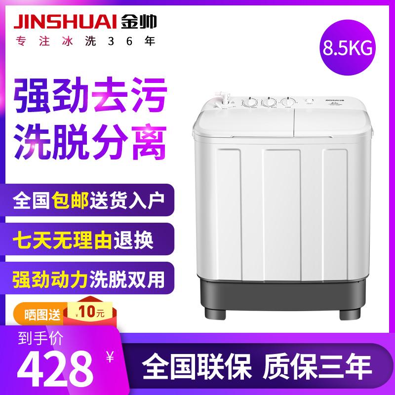 金帅4.5/6.5/8.5公斤大容量洗衣机半全自动 家用小型双桶双缸特价