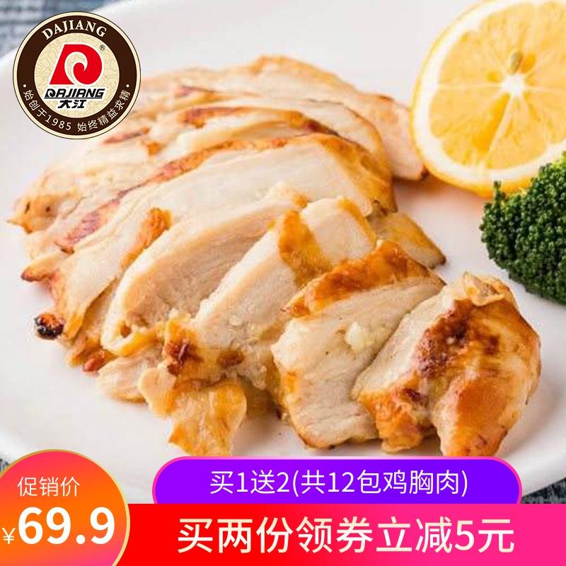 【共12包】大江速食鸡胸肉健身开袋即食代餐低脂轻食鸡肉食品健身