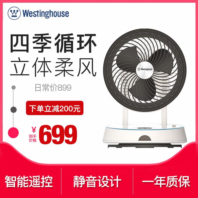西屋XWX22空气循环扇家用电风扇自然风节能变频静音遥控定时台式