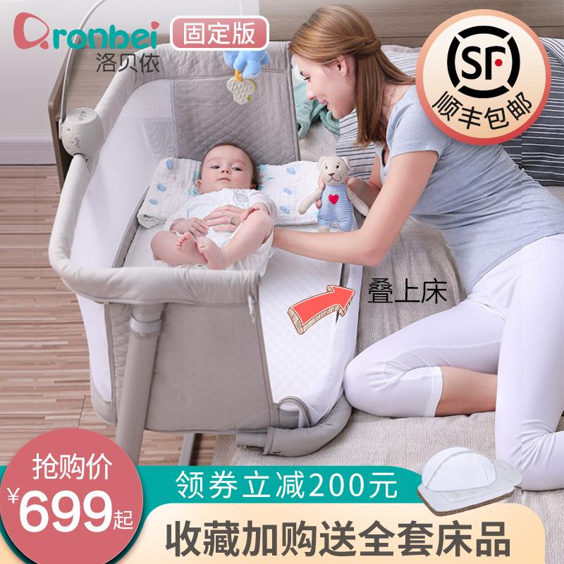 洛贝依枕边婴儿床固定便携式拼接大床bb小床中床新生儿多功能床