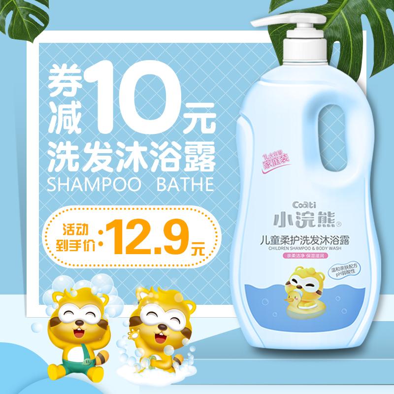 小浣熊洗发沐浴露二合一儿童沐浴露大瓶洗护宝宝洗发水婴儿家庭装