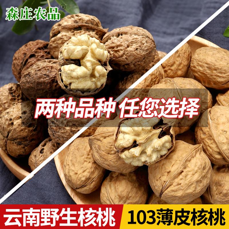森庄农品2019年新核桃薄皮新货云南特产野生薄皮核桃坚果纸皮核桃