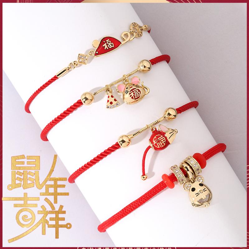 鼠年本命年红绳手链女玫瑰金小众设计新款生肖老鼠转运珠编织手绳