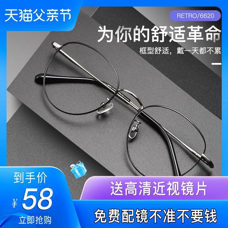 近视眼镜男潮可配度数超轻有度数100 200 300度镜框女素颜近视镜