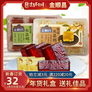 Jinshunchang osmanthus cake crystal soft cake Guilin specialty Lohan jelly pudding snack fudge osmanthus candy gift box