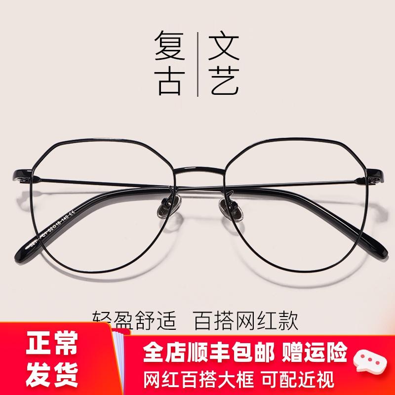 复古近视眼镜女超轻配有度数眼镜框网红款素颜大脸男韩版潮平光镜