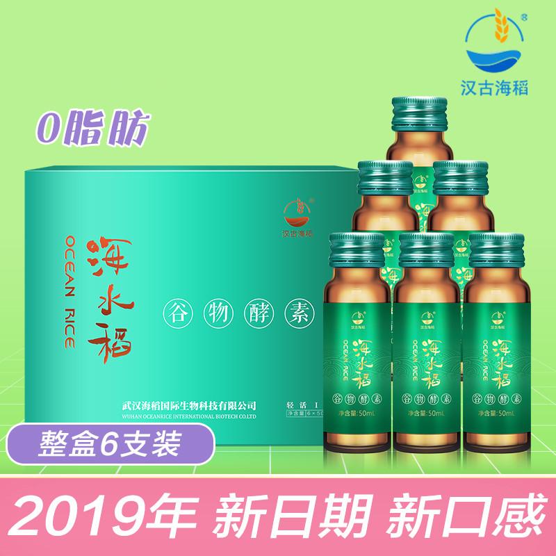 汉古海稻酵素原液50ml*6瓶酵素饮料谷物发酵非日本酵素梅粉果