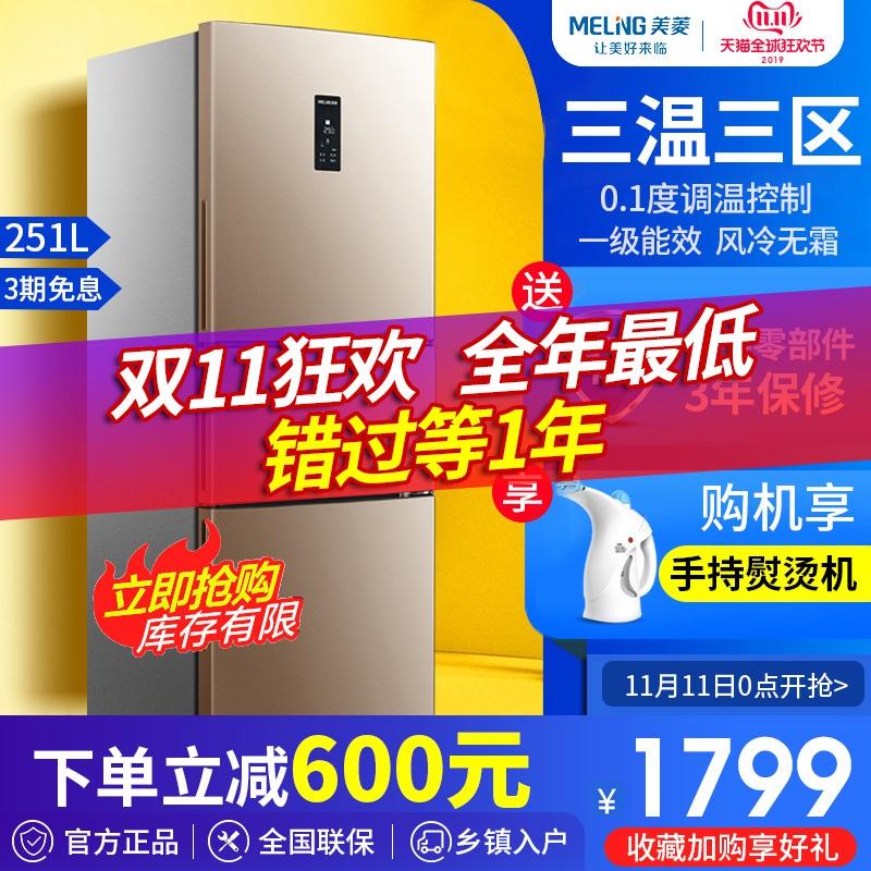 美菱官方店官网BCD-251WP3CX家用三门一级节能双变频风冷无霜冰箱