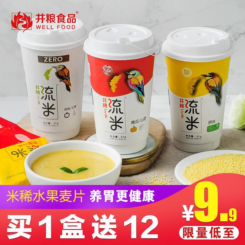 井粮米稀无糖水果燕麦麦片早餐即食速冲饮营养粥代餐懒人食品养胃