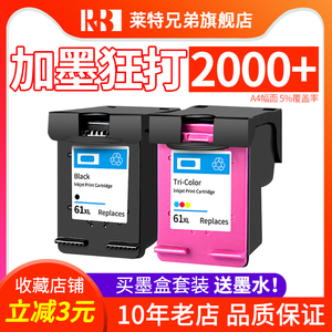 Wright brothers for HP 61 ink cartridges HP61XL HP1000 1050 1010 2620 4630 1510 2620 4500 2540 2510 printer cartridges black color