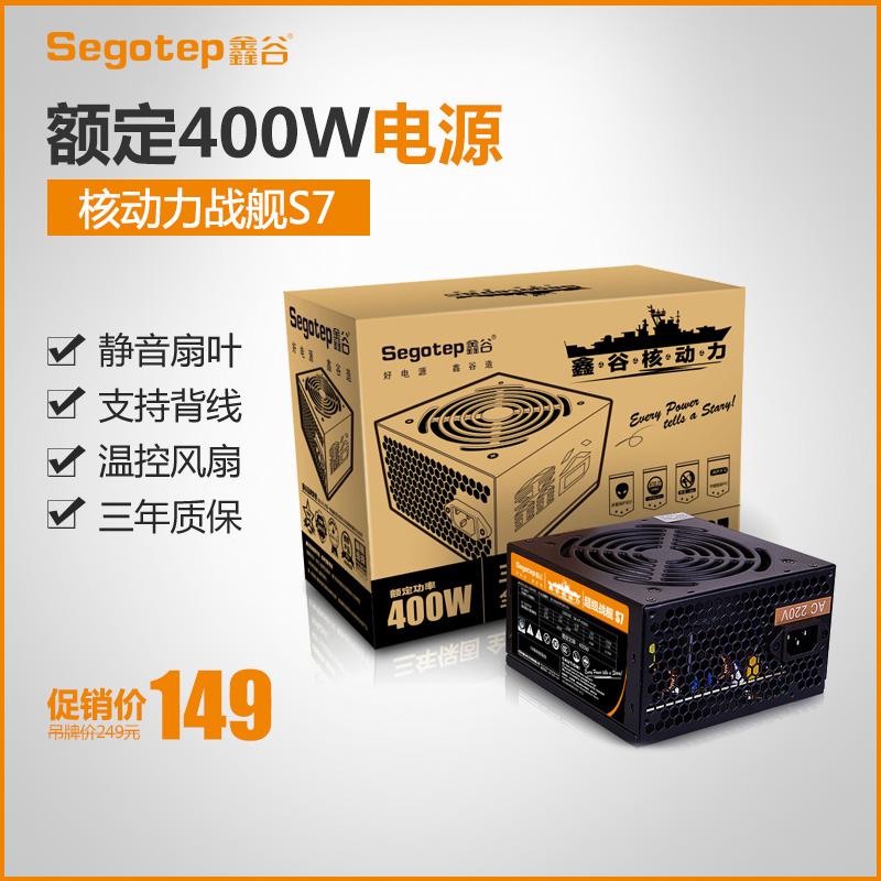 鑫谷核动力S7电脑电源台式机400w电源静音走背线宽幅电源额定400w