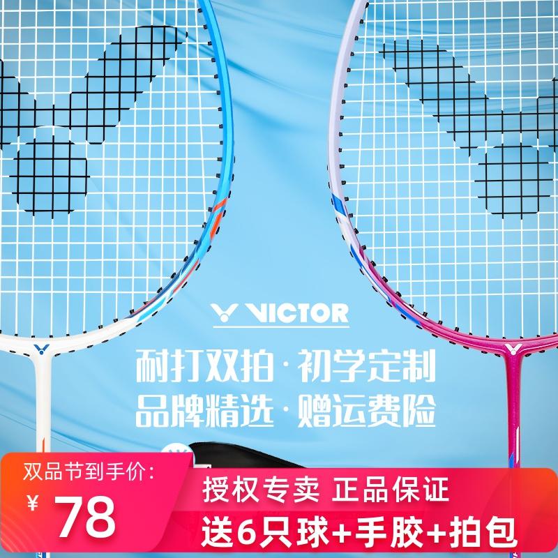 胜利victor羽毛球拍正品双拍套装 威克多单支超轻初学耐用型9500