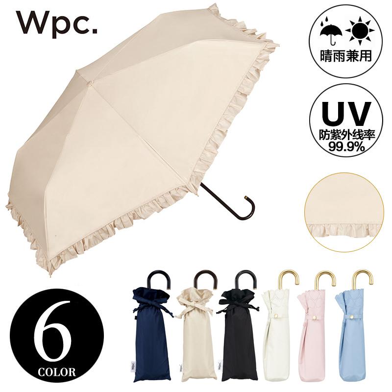 日本wpc防晒太阳伞防紫外线 超轻小巧便携遮光热遮阳晴雨伞两用女