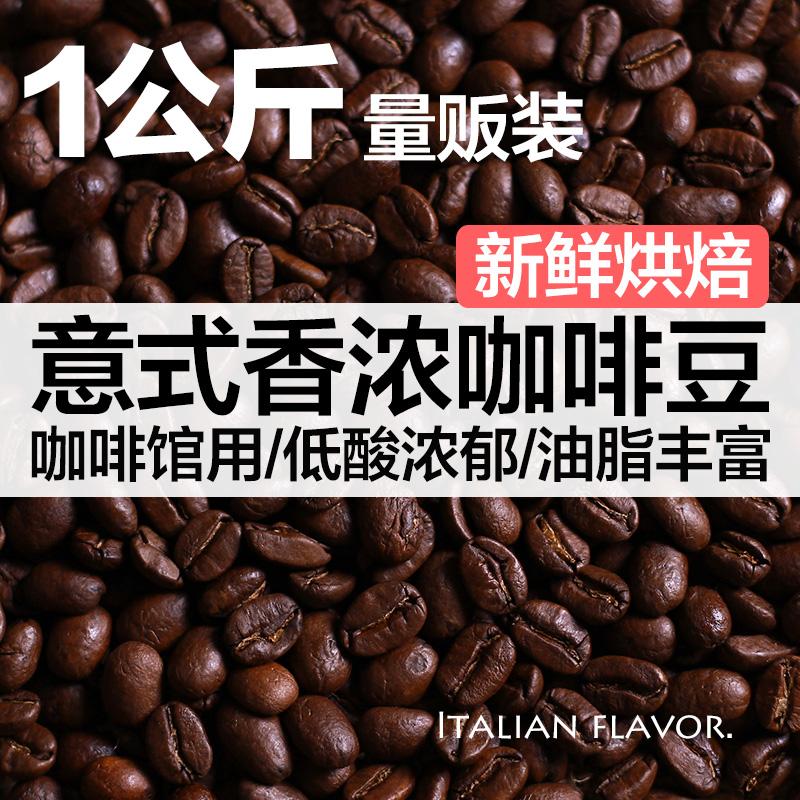 云南咖啡豆 意式特浓精品可现磨黑咖啡粉浓缩拼配 1KG量贩装无糖