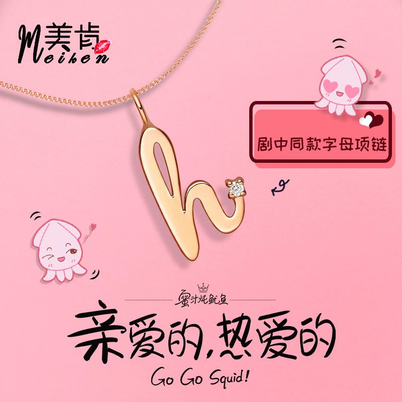 美肯s925纯银亲爱的热爱的杨紫佟年同款h字母项链女情人节锁骨链