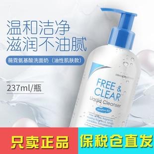 Vanicream薇霓肌本氨基酸清透洗面奶清洁控油去痘油性肤质洁面乳