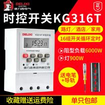 德力西KG316T微電腦時控開關路燈電子定時器時間控制220v自動斷電