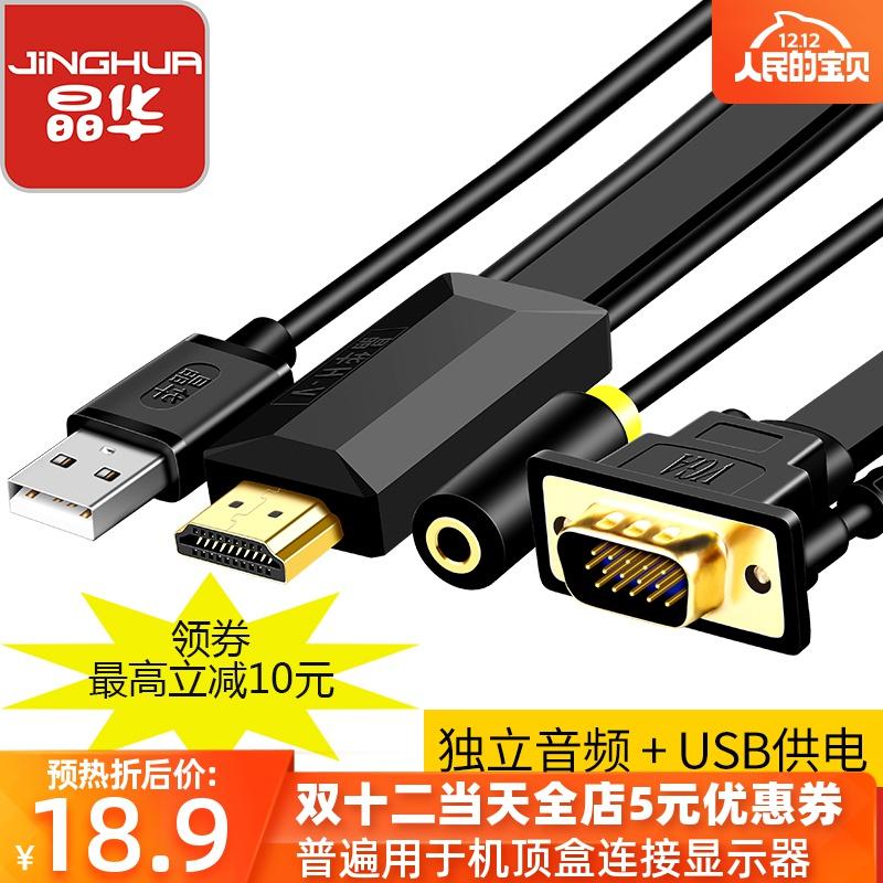 晶华HDMI转VGA线高清转换线电脑连接投影仪显示器带3.5mm音频接口